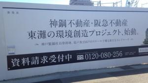ジークレフジオ神戸本山の現地の様子