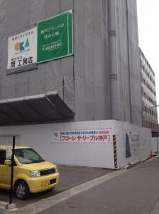 ワコーレ ザ・リーブル神戸の北側