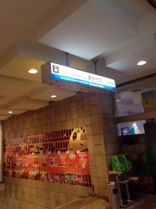 新開地駅地下入り口