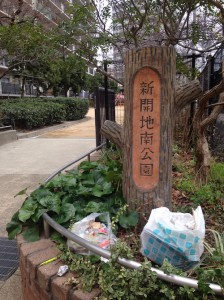 新開地南公園_ゴミが放置されている。