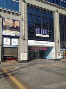 モデルルームは神戸駅前HDCにある