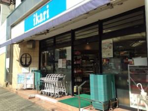 阪急六甲駅_いかりスーパー