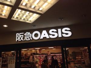 六甲駅の阪急OASIS