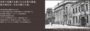 歴史ある場所、栄町通(引用:公式HP)