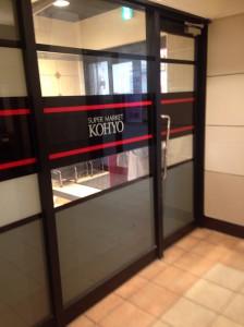 JR神戸駅内コーヨー