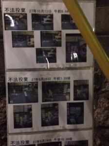 ゴミステーションに貼られた不法投棄告発