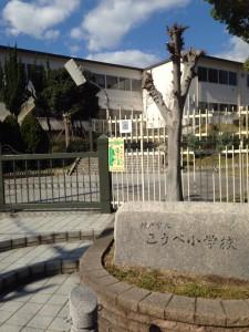 こうべ小学校(現地マンションから徒歩3分ほど)