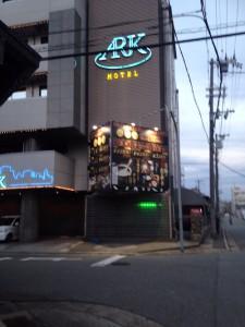 マンションの近くのラブホテル
