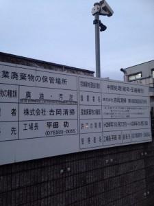 産業廃棄物保管場所の掲示