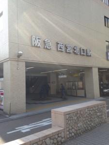 阪急 西宮北口駅
