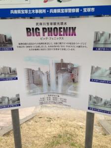 観光噴水BIG PHOENIX