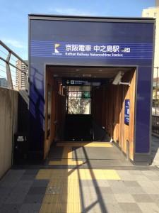 京阪「中之島」駅から徒歩2分