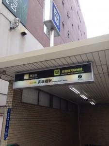 徒歩1分で長堀橋駅