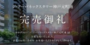 完売の表示(引用:ジ・アーバネックスタワー神戸元町通HP)