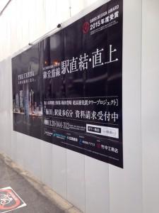 「(仮称)梅田豊崎 超高層免震タワープロジェクト」