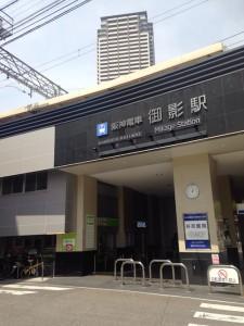 阪神御影駅