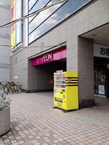 阪神甲子園駅すぐのイオン
