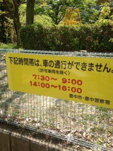 小学校の近くは車の通行制限をしている