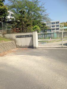 「市立東泉丘小学校」