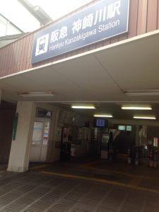 阪急「神埼川」駅