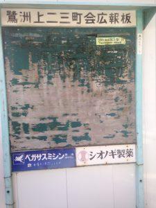 マンション近くの広報板