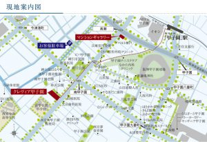 クレヴィア甲子園周辺地図(引用:公式HP)