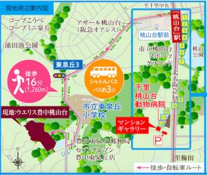 「ウエリス豊中桃山台」周辺地図