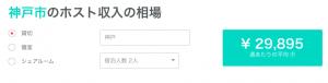 神戸市内のAirbnbの収入想定