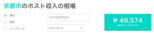 京都市内のAirbnbの収入想定