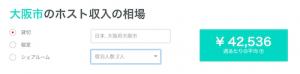 大阪市内のAirbnbの収入想定