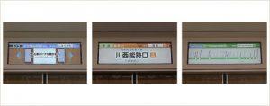 阪急電車電光案内(引用:公式HP)