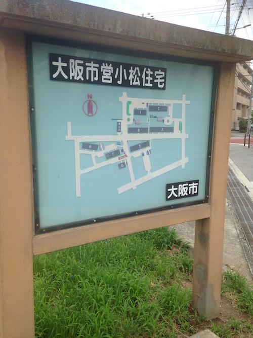 大阪市営小松住宅