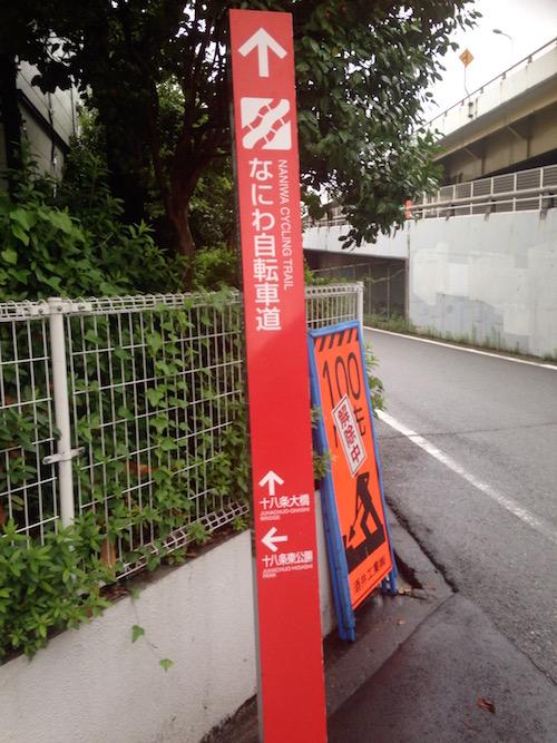 なにわ自転車道(神崎川)