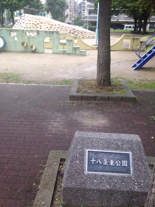 「ザ・レジデンス東三国」の裏側の公園(十八条東公園)