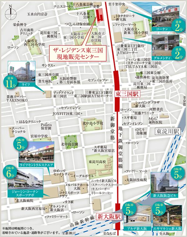 「ザ・レジデンス東三国」周辺地図(引用:公式HP)