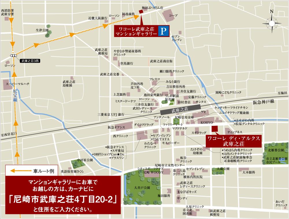 ワコーレ ディ・アルクス武庫之荘 地図(引用:公式HP)