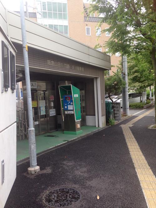 阪急山田駅 駐車場