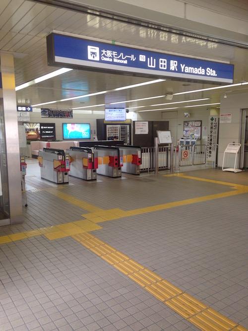 大阪モノレール「山田駅」
