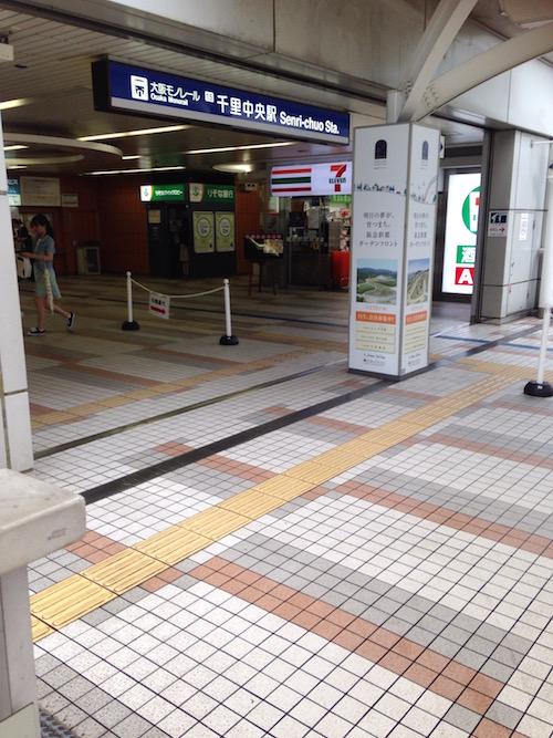 大阪モノレール「千里中央駅」