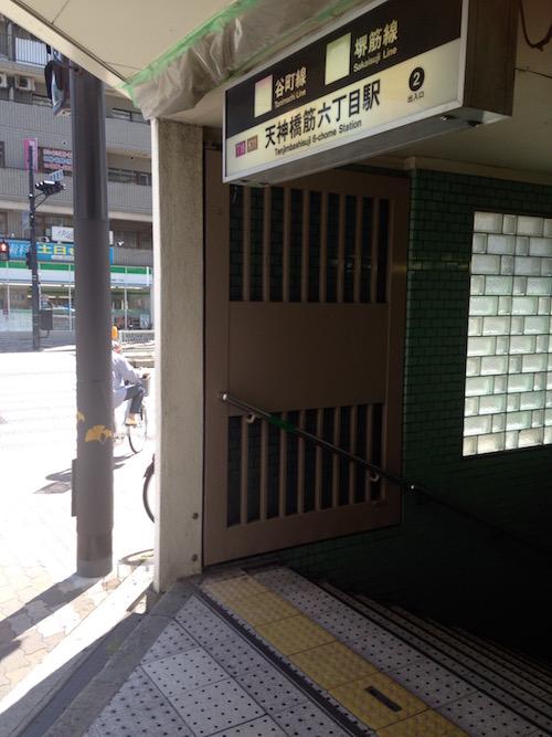 天神橋筋六丁目駅 出入り口