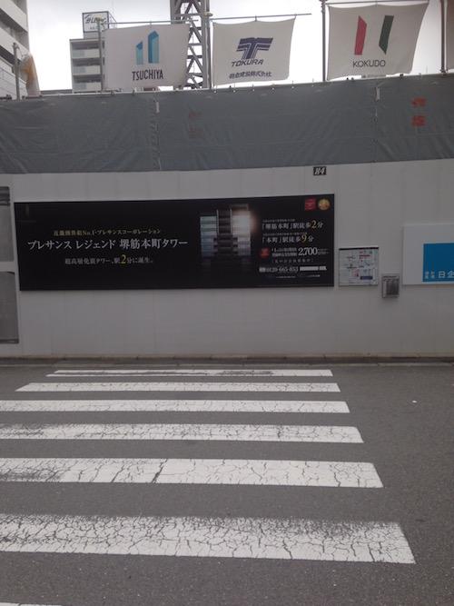 「プレサンス レジェンド 堺筋本町タワー」現地