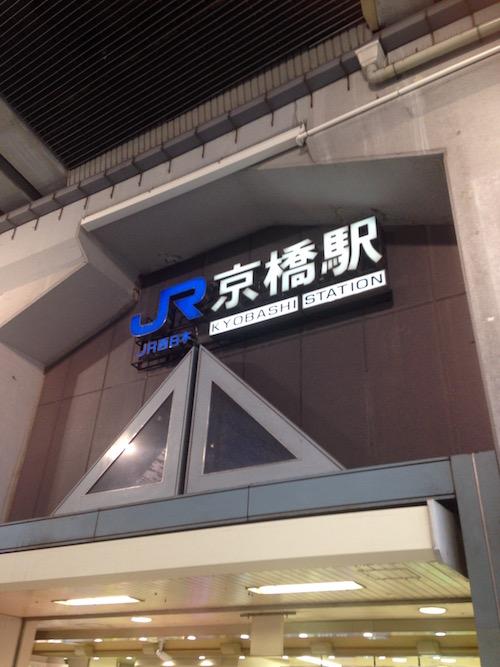 JR京橋駅