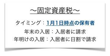 koteisisan_zei