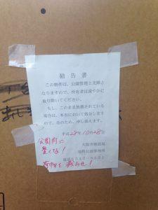 放置されている荷物に添えられている勧告書