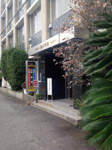 専門学校の西沢学園
