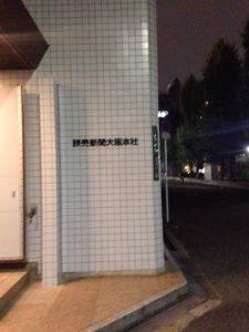 読売新聞大阪本社東館