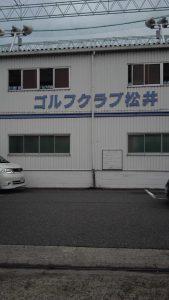 ゴルフクラブ松井