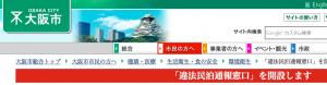 大阪市の違法民泊通報窓口