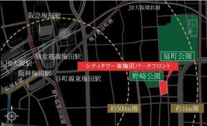 シティタワー東梅田パークフロント周辺(引用:公式HP)