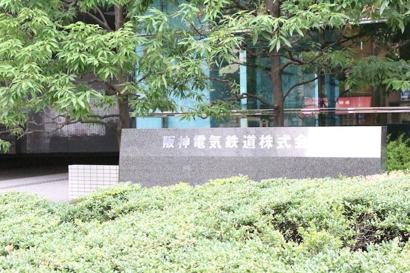 阪神電鉄本社